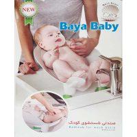 آسان شور نوزاد بایا بی بی Baya Baby